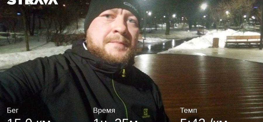 Объемная пробежка на 15 километров