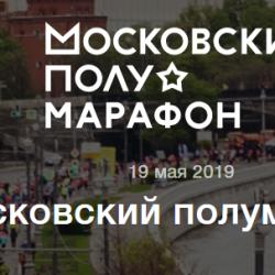 Московский полумарафон 2019. Забег на 10 км. Личный рекорд.