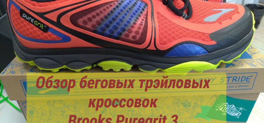 Объективный обзор беговых кроссовок для трэйлраннинга — Brooks PureGrit 3