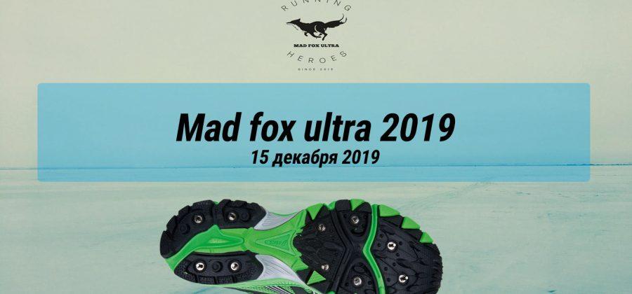 Mad fox ultra 2019. 15 декабря 2019 года.