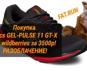Покупка Asics GEL-PULSE 11 GT-X на wildberries за 3500 рублей