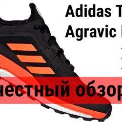 Честный обзор Adidas Terrex Agravic Flow. Кроссовки для трейлраннинга.