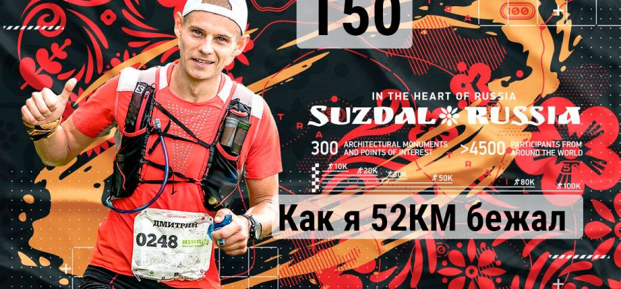 Golden Ring Ultra Trail 2020 — как я 52 километра бежал